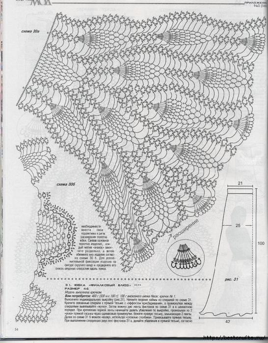 Вязание крючком. Журнал Мод 566. Отличные летние модели (54) (546x700, 368Kb)