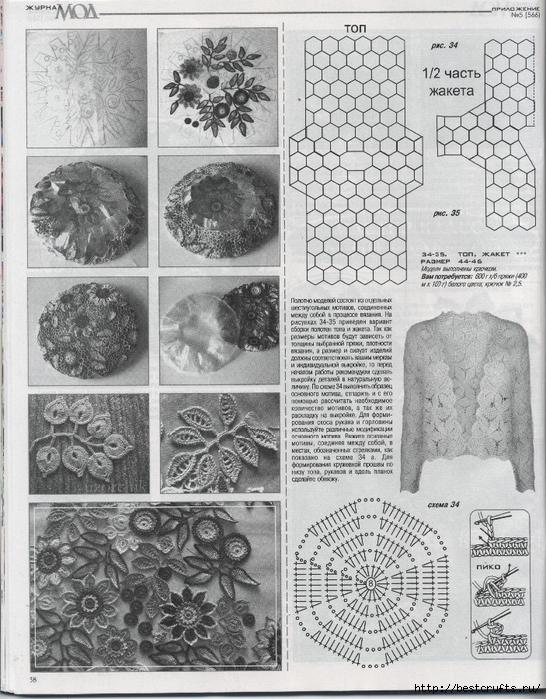 Вязание крючком. Журнал Мод 566. Отличные летние модели (58) (546x700, 342Kb)