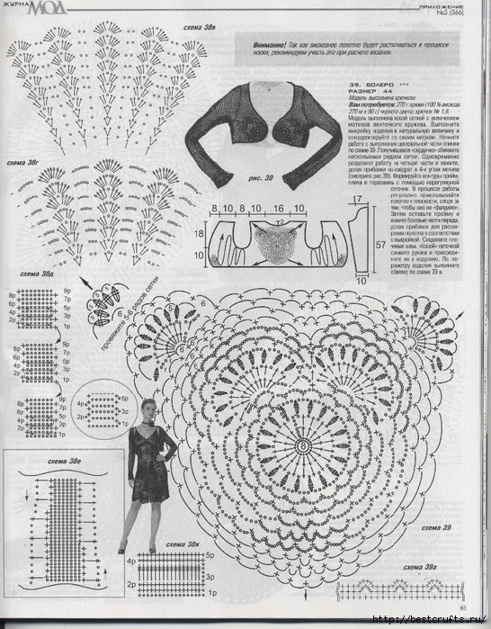 Вязание крючком. Журнал Мод 566. Отличные летние модели (61) (546x700, 366Kb)