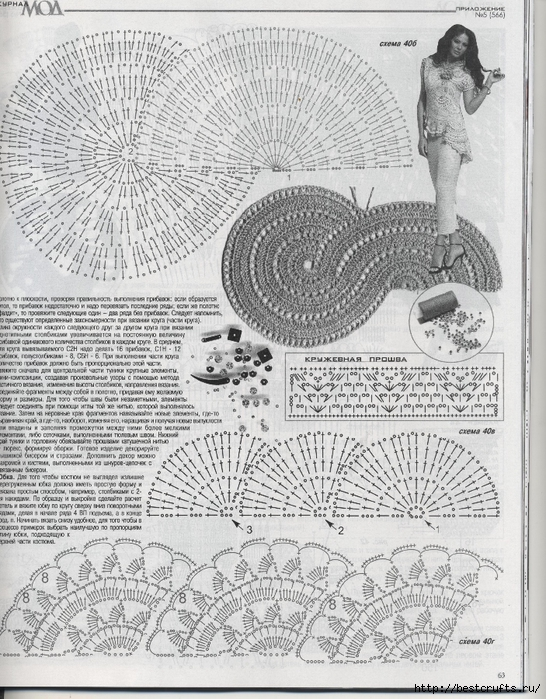 Вязание крючком. Журнал Мод 566. Отличные летние модели (63) (546x700, 368Kb)