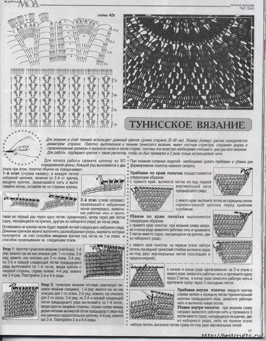 Вязание крючком. Журнал Мод 566. Отличные летние модели (65) (546x700, 380Kb)