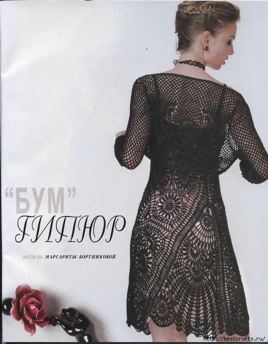 Вязание крючком. Журнал Мод 566. Отличные летние модели (91) (546x700, 286Kb)