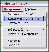 Как отключить Adblock Plus в браузере Mozilla Firefox?