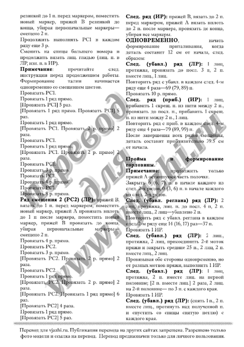 Intarsia18_p2 (493x700, 217Kb)