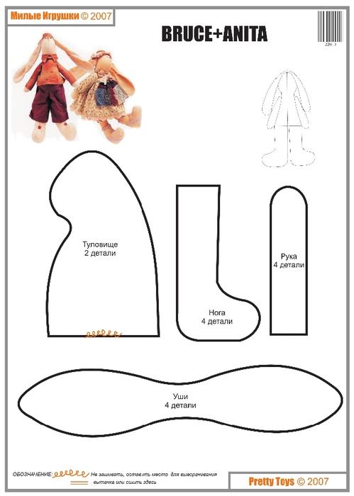 Игрушки тильда с выкройками для начинающих мастер классы