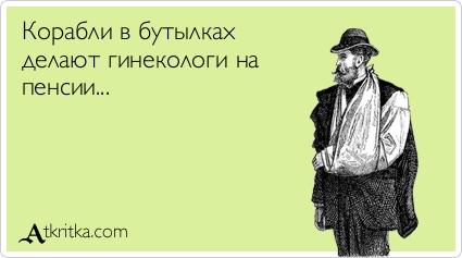 3821971_ginekolog_na_pensii (425x237, 48Kb)