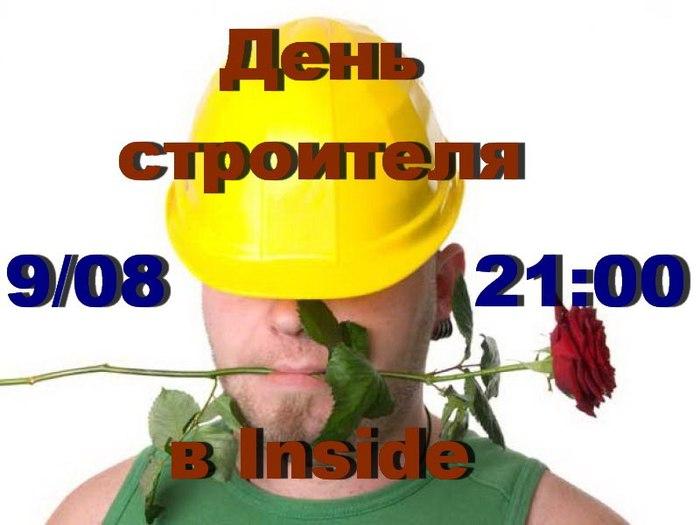 Вечеринка 'ДЕНЬ СТРОИТЕЛЯ'