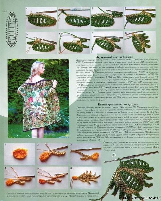 Журнал Мод 558. Летние модели крючком (20) (560x700, 395Kb)