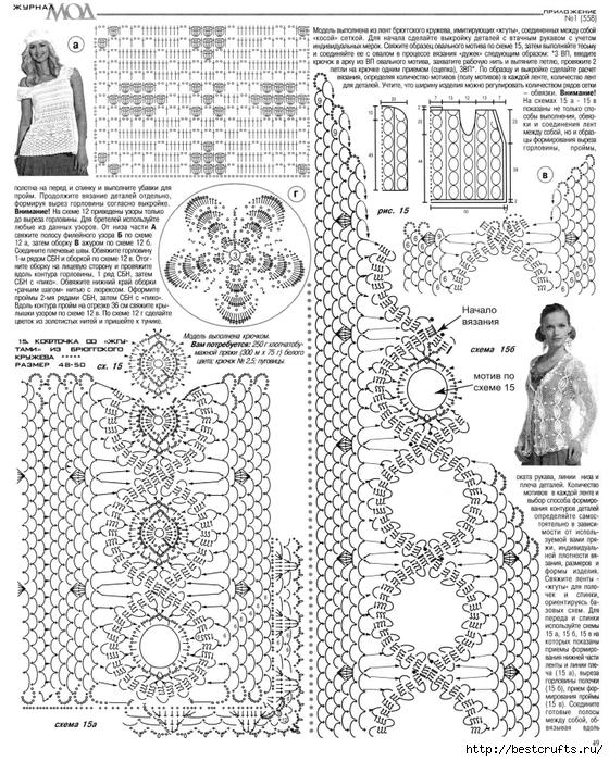 Журнал Мод 558. Летние модели крючком (49) (560x700, 392Kb)