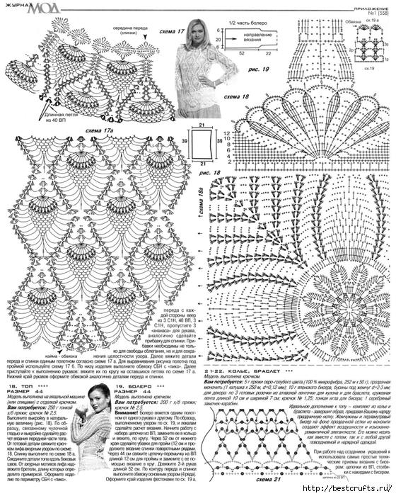 Журнал Мод 558. Летние модели крючком (51) (560x700, 394Kb)