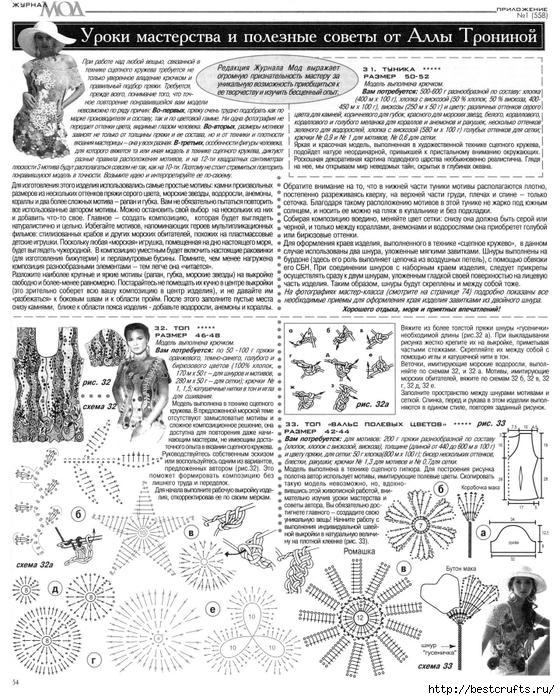 Журнал Мод 558. Летние модели крючком (54) (560x700, 378Kb)