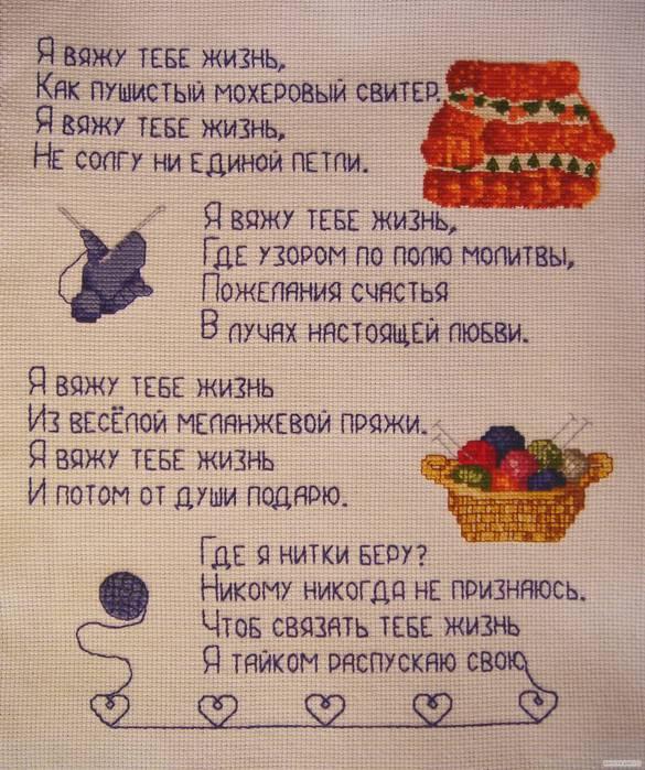 Стих о подарке пила