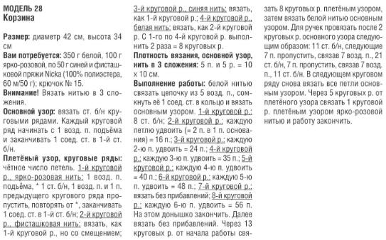 korzina-kru1 (543x338, 94Kb)