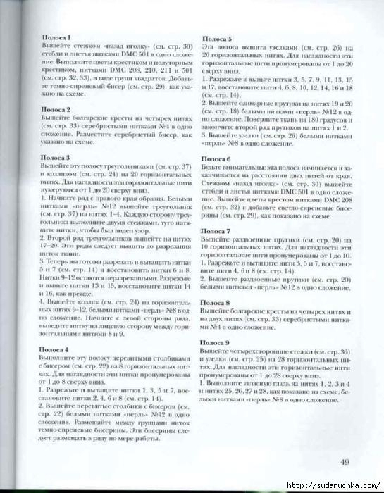ИСКУСТВО МЕРЕЖКИ-45 (545x700, 257Kb)