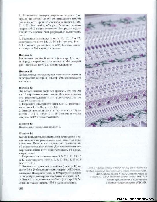 ИСКУСТВО МЕРЕЖКИ-46 (544x700, 257Kb)