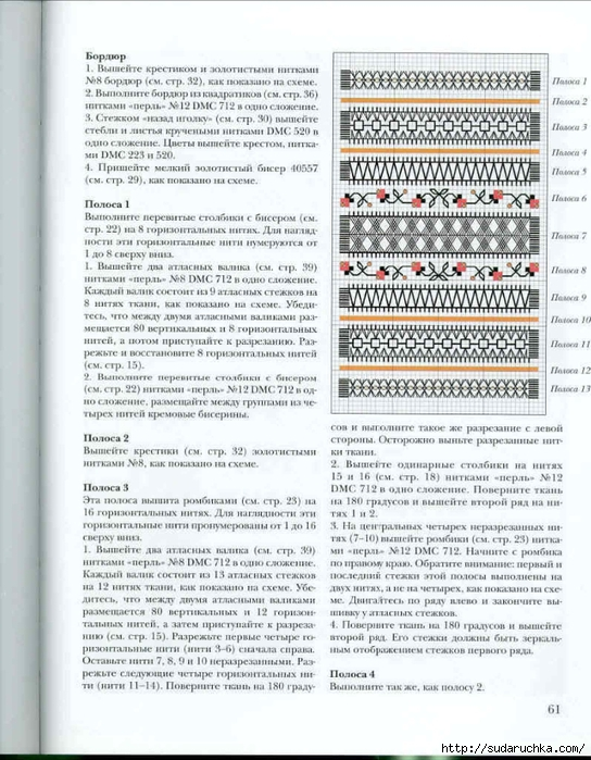 ИСКУСТВО МЕРЕЖКИ-57 (544x700, 306Kb)