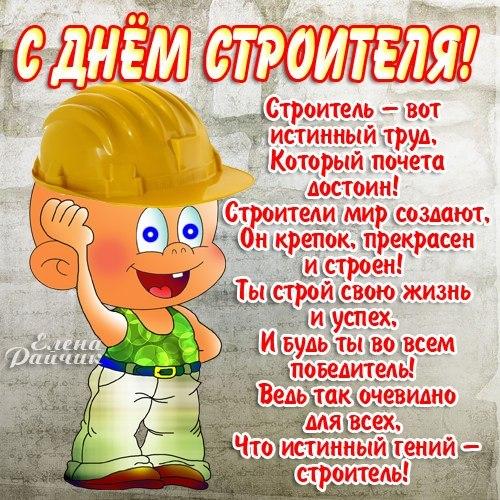 Поздравления ко дню строителя инженера