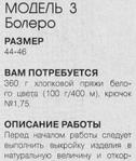 Превью 398 (203x240, 33Kb)