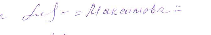 4921908_podpis_Maksimovoi_Lidii_A_ (672x112, 5Kb)