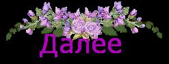 100020119_fiolet_Dalee (247x94, 23Kb)