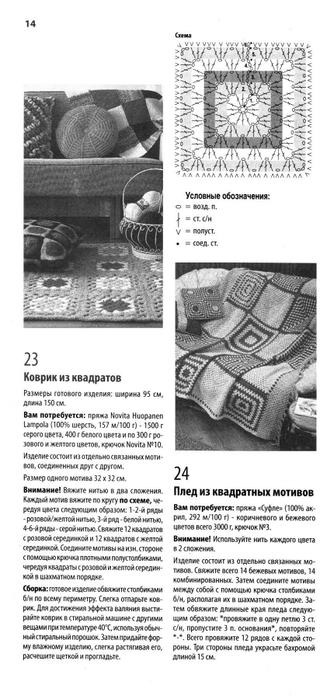 Вязаные коврики 34