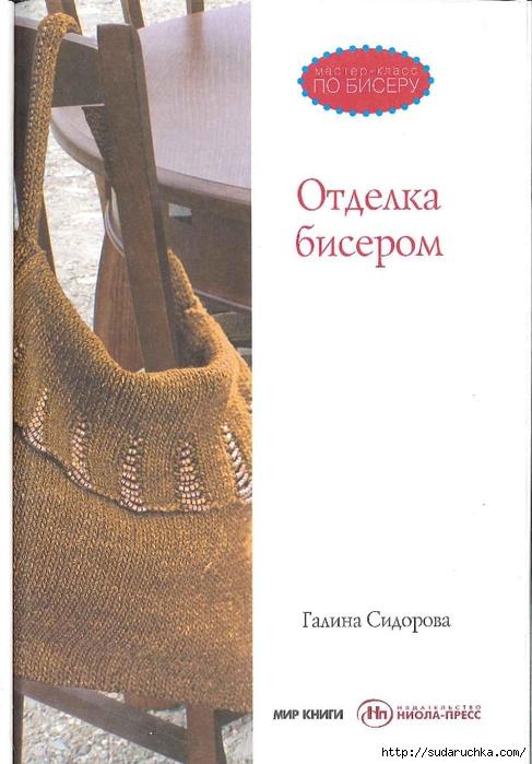 Сидорова Г.И. - Отделка бисером  2011_2 (487x700, 209Kb)