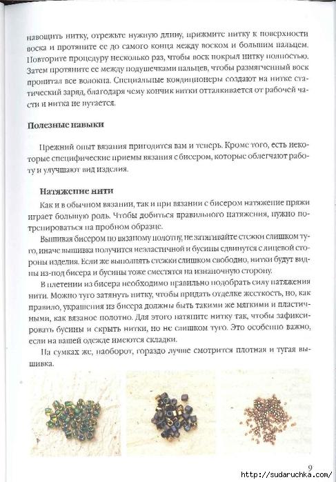 Сидорова Г.И. - Отделка бисером  2011_10 (487x700, 224Kb)