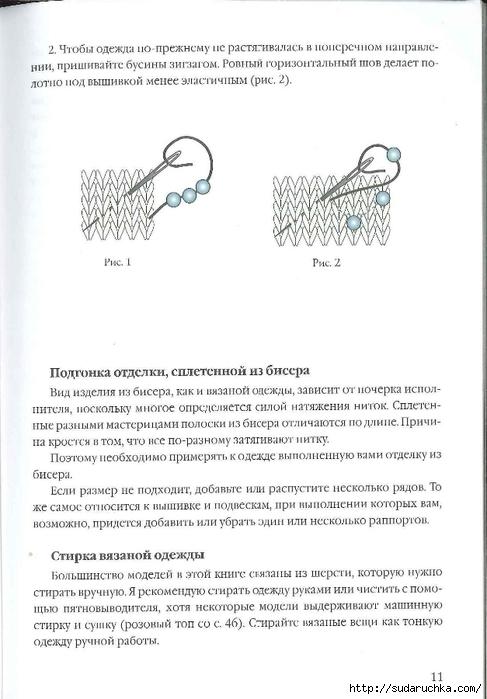 Сидорова Г.И. - Отделка бисером  2011_12 (487x700, 172Kb)