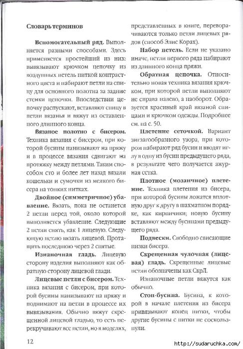 Сидорова Г.И. - Отделка бисером  2011_13 (487x700, 273Kb)