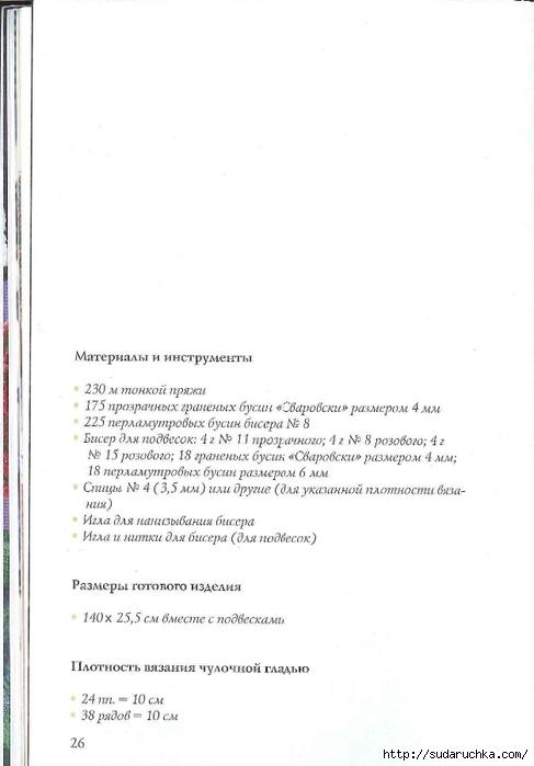 Сидорова Г.И. - Отделка бисером  2011_27 (487x700, 96Kb)