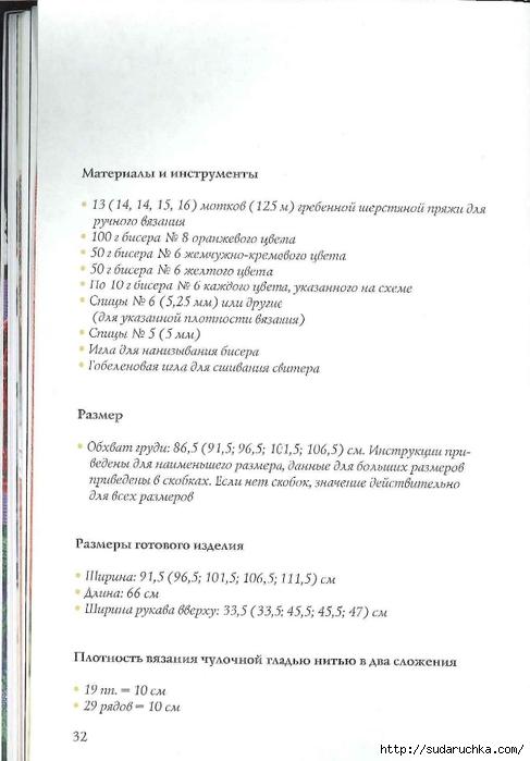 Сидорова Г.И. - Отделка бисером  2011_33 (487x700, 137Kb)