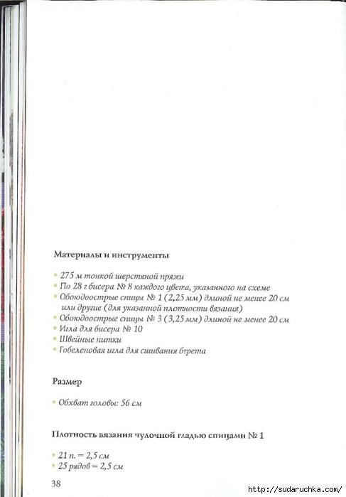 Сидорова Г.И. - Отделка бисером  2011_39 (487x700, 89Kb)