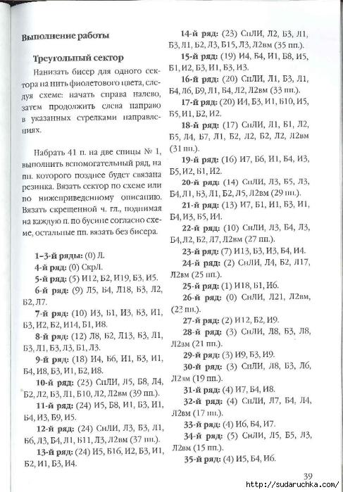 Сидорова Г.И. - Отделка бисером  2011_40 (487x700, 243Kb)