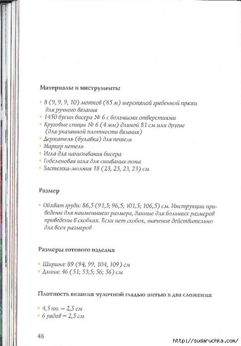 Сидорова Г.И. - Отделка бисером  2011_49 (487x700, 123Kb)