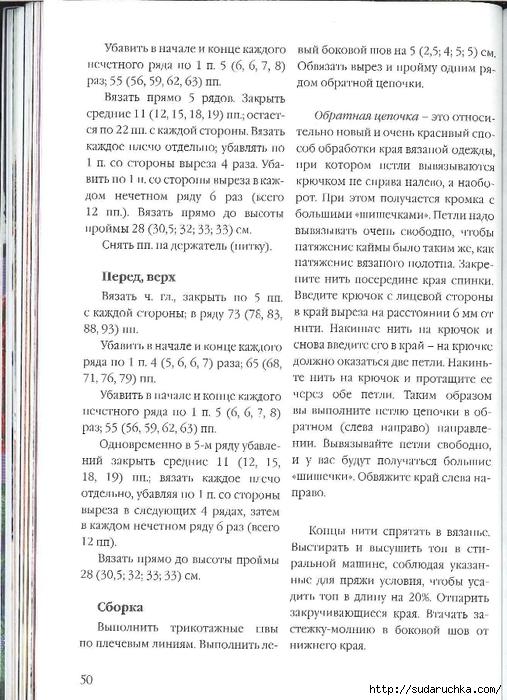 Сидорова Г.И. - Отделка бисером  2011_51 (507x700, 269Kb)