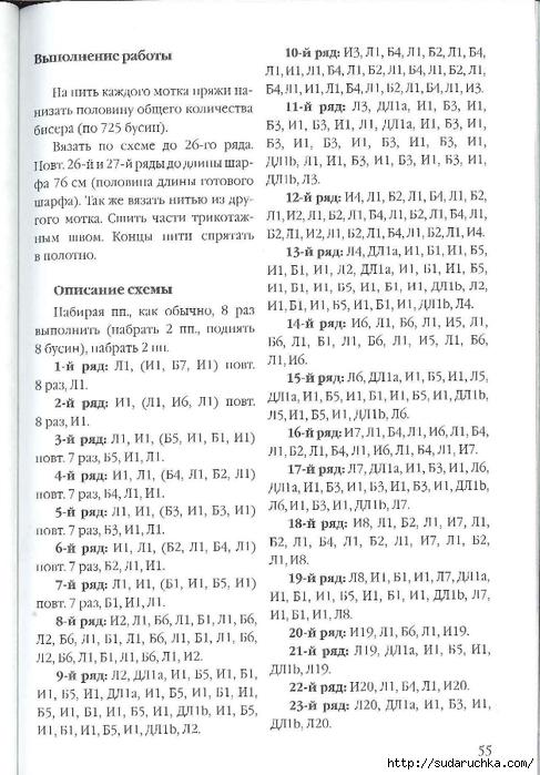 Сидорова Г.И. - Отделка бисером  2011_56 (487x700, 250Kb)