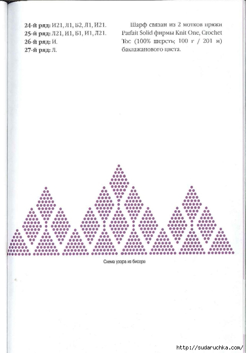 Сидорова Г.И. - Отделка бисером  2011_58 (487x700, 123Kb)