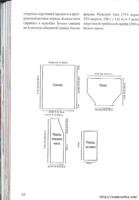 Сидорова Г.И. - Отделка бисером  2011_63 (487x700, 98Kb)