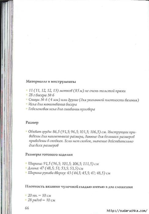 Сидорова Г.И. - Отделка бисером  2011_67 (487x700, 115Kb)