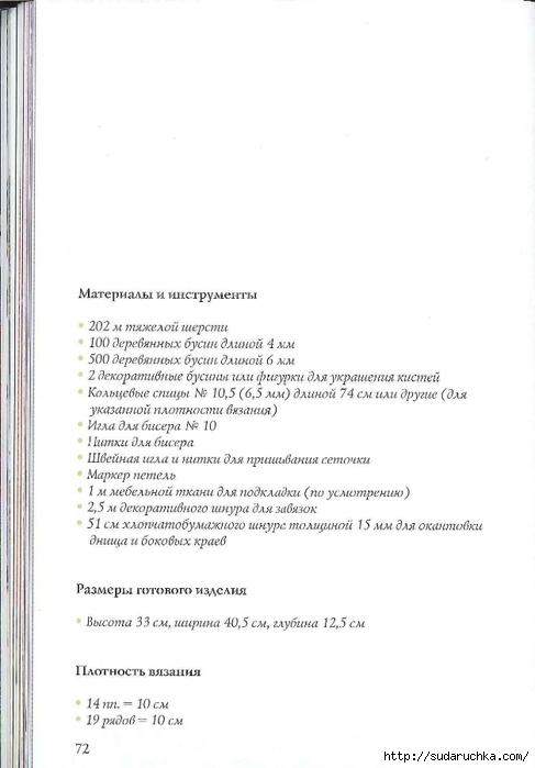 Сидорова Г.И. - Отделка бисером  2011_73 (487x700, 110Kb)