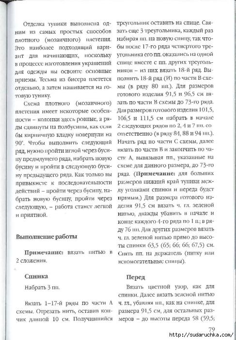 Сидорова Г.И. - Отделка бисером  2011_80 (487x700, 263Kb)
