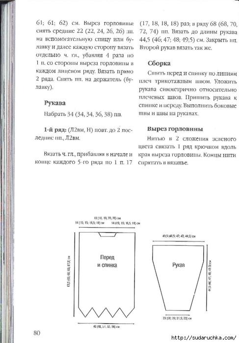 Сидорова Г.И. - Отделка бисером  2011_81 (487x700, 155Kb)