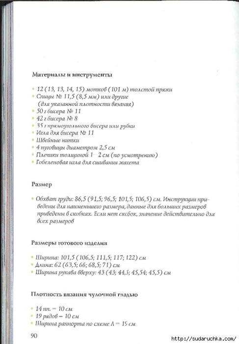 Сидорова Г.И. - Отделка бисером  2011_91 (487x700, 122Kb)
