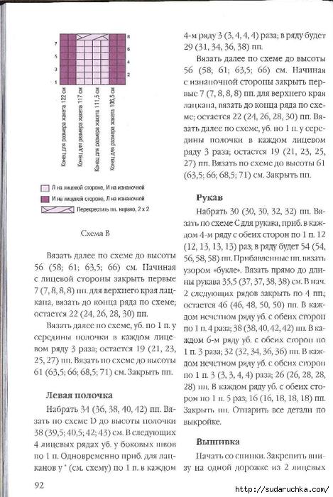 Сидорова Г.И. - Отделка бисером  2011_93 (469x700, 231Kb)