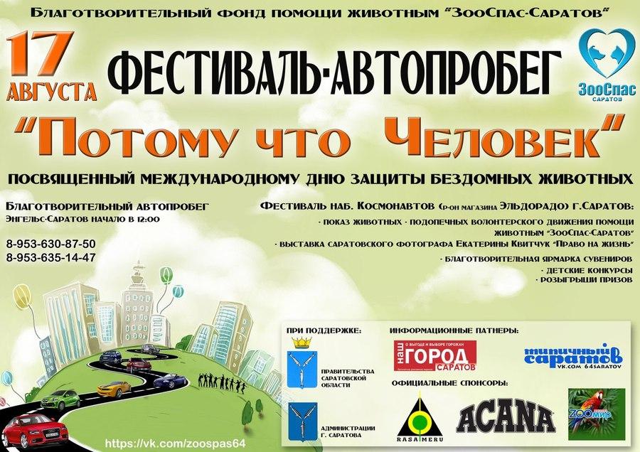 Фестиваль-автопробег ЗооСпас-Саратов