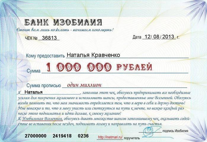 check (700x478, 71Kb)