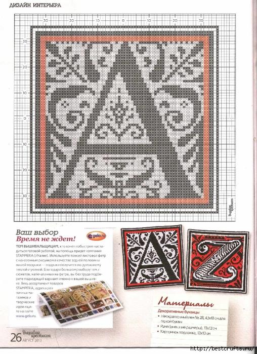 Вышиваю крестиком. Журнал со схемами (16) (508x700, 343Kb)
