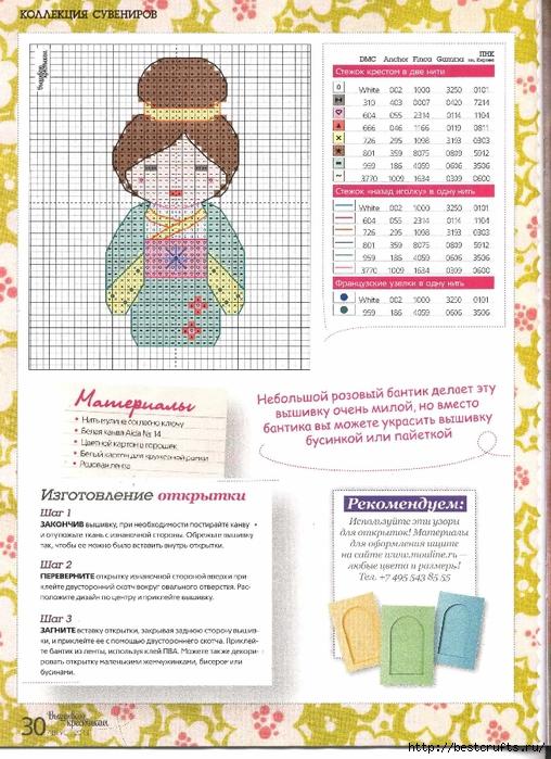 Вышиваю крестиком. Журнал со схемами (19) (508x700, 332Kb)