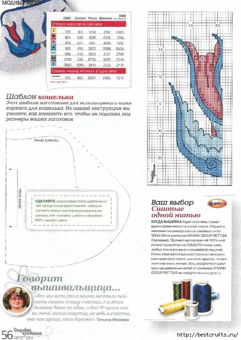 Вышиваю крестиком. Журнал со схемами (41) (497x700, 270Kb)