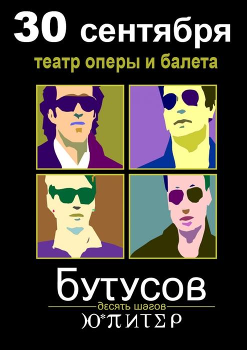 Ю-Питер и Вячеслав Бутусов